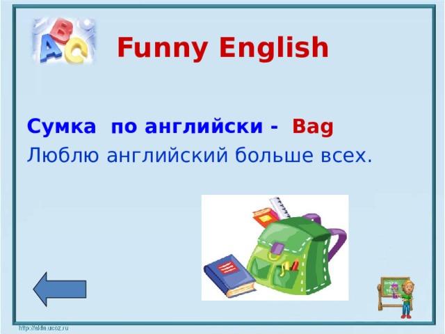 Funny English Сумка по английски -  Bag  Люблю английский больше всех.