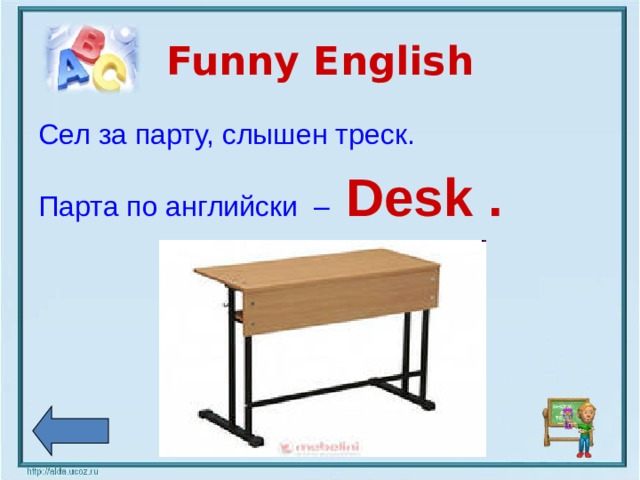 Funny English Сел за парту, слышен треск. Парта по английски  –  Desk .