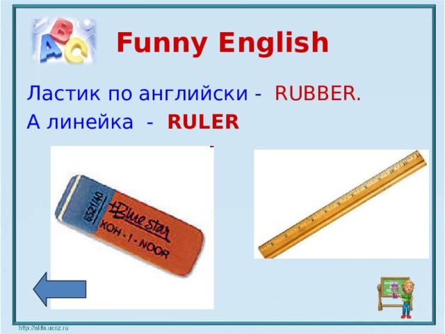 Funny English Ластик по английски -  RUBBER. А линейка - RULER