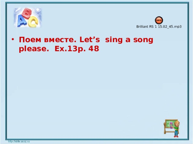 Поем вместе. Let's sing a song please. Ex.13p. 4 8