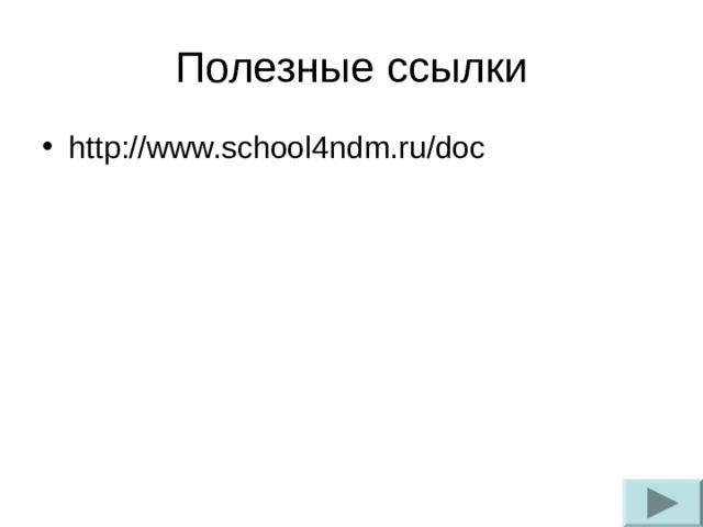 Полезные ссылки http://www.school4ndm.ru/doc
