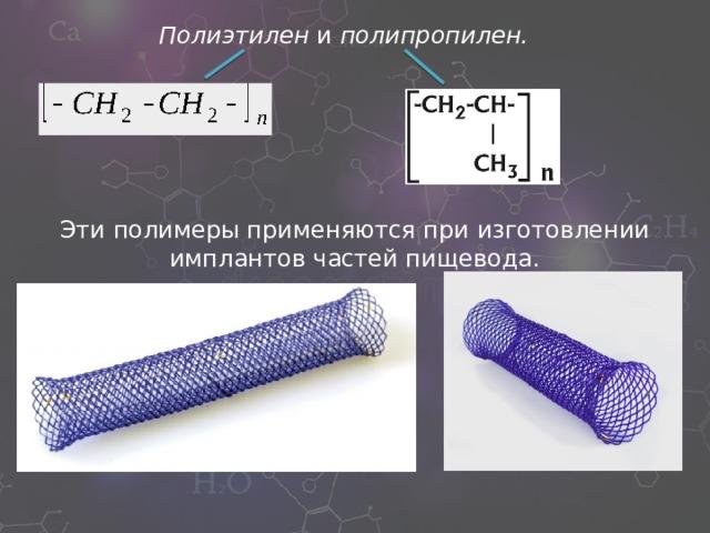 Полиэтилен и полипропилен. Эти полимеры применяются при изготовлении имплантов частей пищевода.