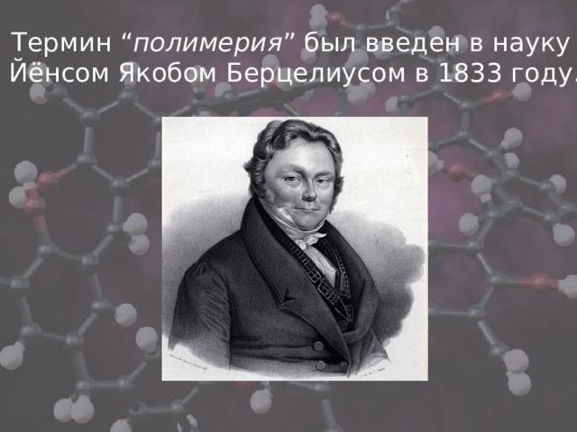 """Термин """" полимерия """" был введен в науку Йёнсом Якобом Берцелиусом в 1833 году."""