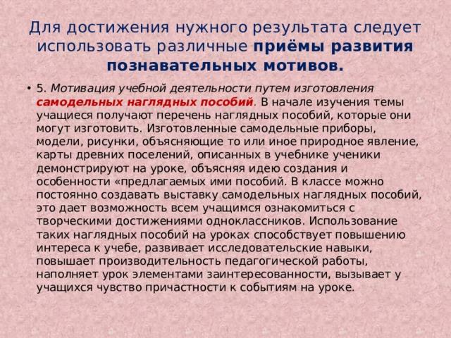 """""""Мотивационный этап урока и реализация ФГОС"""""""