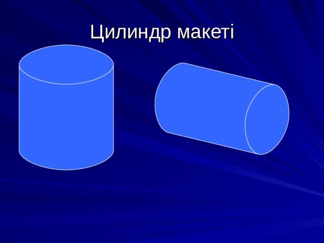 Цилиндр макеті