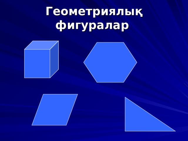 Геометриялық фигуралар