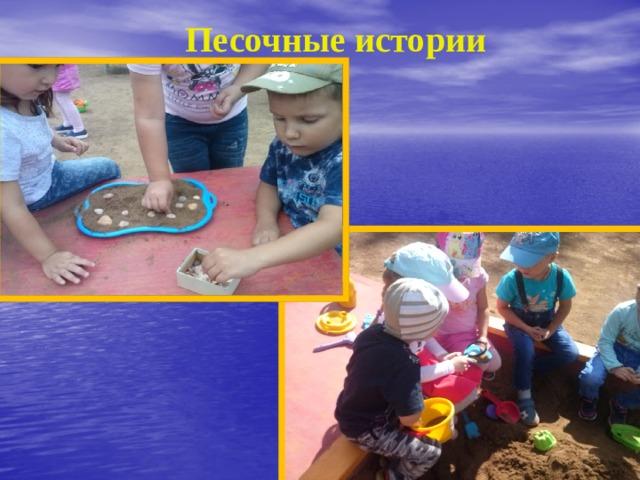 Песочные истории