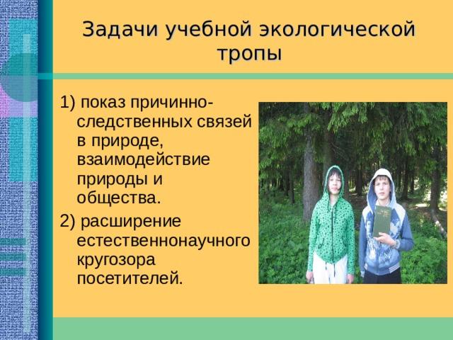 Основная цель  экологической тропы – взаимосвязь трех компонентов: обучения, воспитания и отдыха.