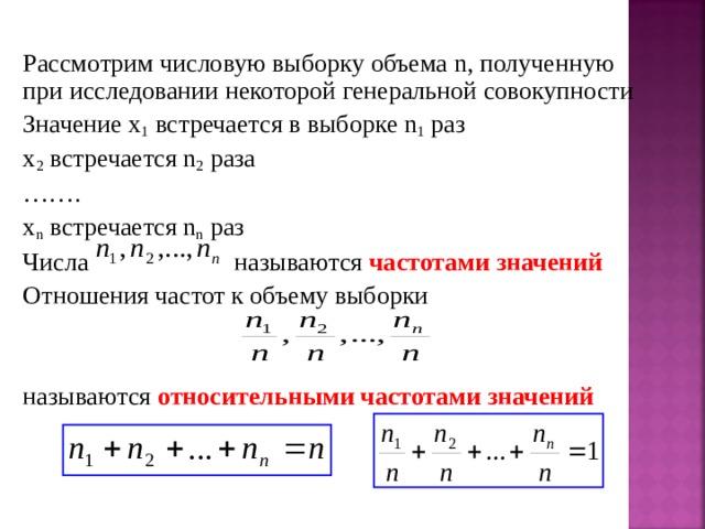 Рассмотрим числовую выборку объема n , полученную при исследовании некоторой генеральной совокупности Значение x 1 встречается в выборке n 1 раз x 2 встречается n 2 раза …… . x n встречается n n  раз Числа   называются частотами значений Отношения частот к объему выборки называются относительными частотами значений