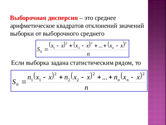 Выборочная дисперсия – это среднее арифметическое квадратов отклонений значений выборки от выборочного среднего  Если выборка задана статистическим рядом, то
