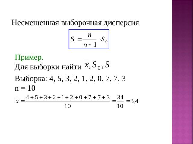 Несмещенная выборочная дисперсия Пример. Для выборки найти Выборка: 4, 5, 3, 2, 1, 2, 0, 7, 7, 3 n = 10