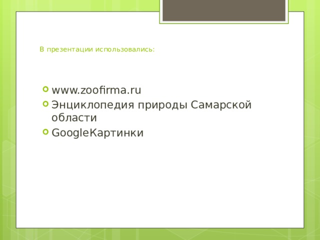 В презентации использовались: www.zoofirma.ru Энциклопедия природы Самарской области GoogleКартинки