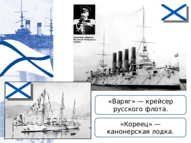 «Варяг» — крейсер русского флота. «Кореец» — канонерская лодка.