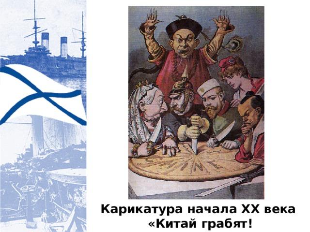 Карикатура начала XX века  «Китай грабят!