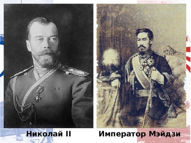 Император Мэйдзи Николай II