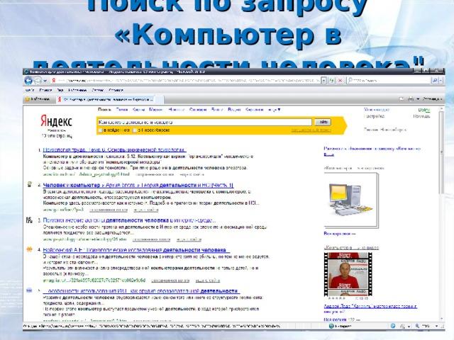 Поиск по запросу «Компьютер в деятельности человека
