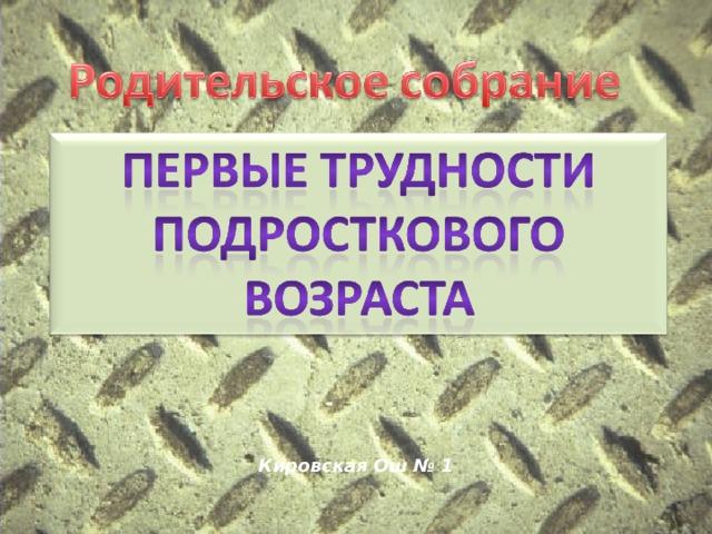 Кировская Ош № 1