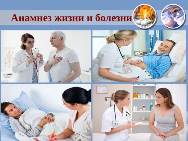 Анамнез жизни и болезни