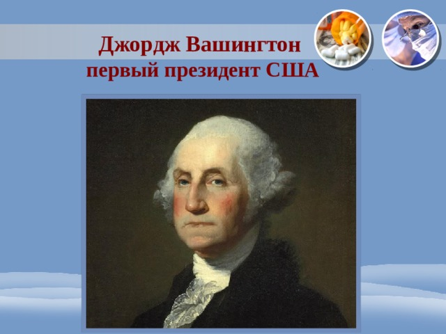 Джордж Вашингтон первый президент США