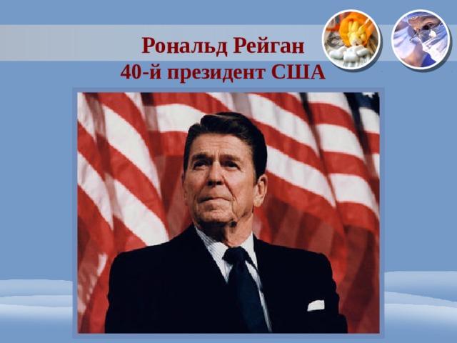 Рональд Рейган  40-й президент США