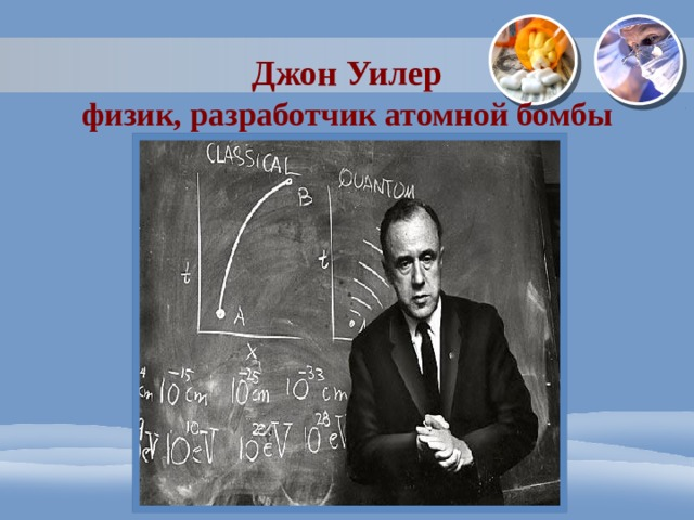 Джон Уилер физик, разработчик атомной бомбы