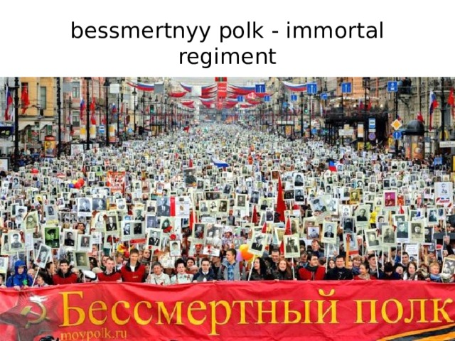 bessmertnyy polk - immortal regiment