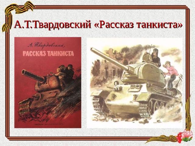 Рисунки к стихотворению рассказ танкиста твардовский неделями пребывали