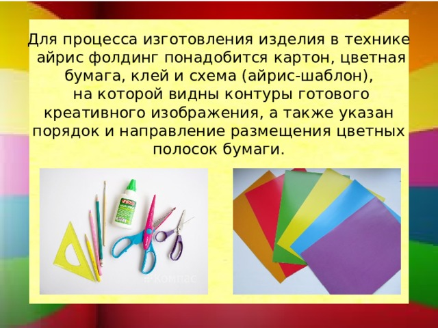 Для процесса изготовления изделия в технике  айрис фолдинг понадобится картон, цветная бумага, клей и схема (айрис-шаблон),  на которой видны контуры готового креативного изображения, а также указан порядок и направление размещения цветных полосок бумаги.