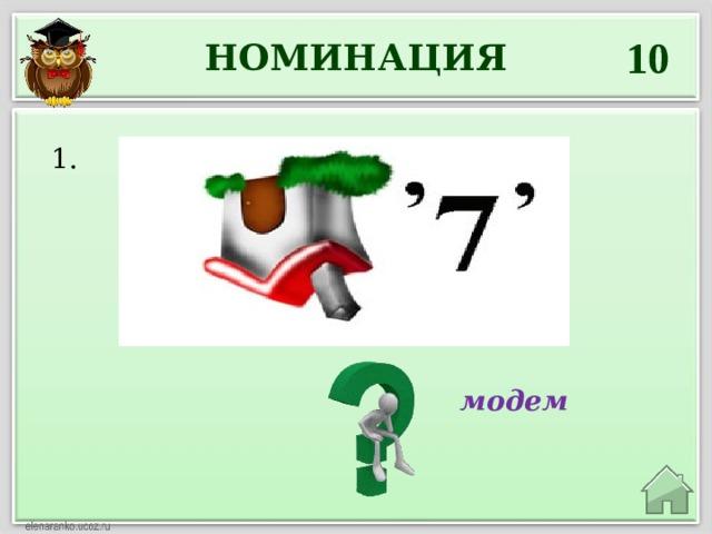 10 НОМИНАЦИЯ 1. модем