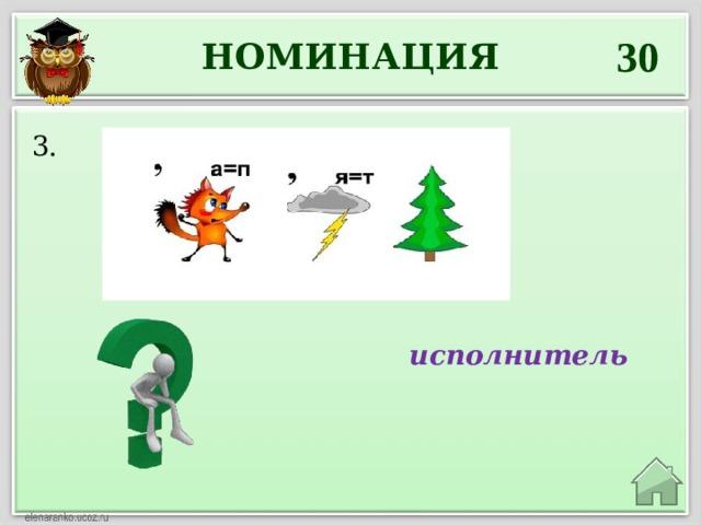 30 НОМИНАЦИЯ 3. исполнитель