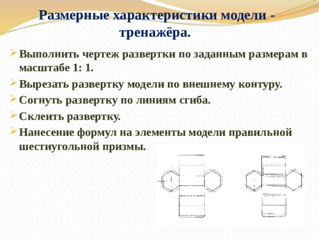 Размерные характеристики модели - тренажёра.