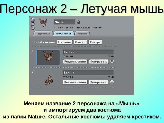 Персонаж 2 – Летучая мышь Меняем название 2 персонажа на «Мышь» и импортируем два костюма из папки Nature. Остальные костюмы удаляем крестиком.