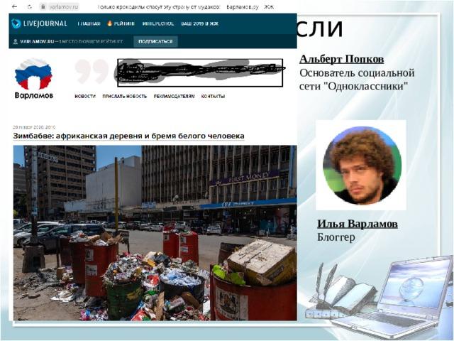 Звёзды отрасли   Альберт Попков Основатель социальной сети