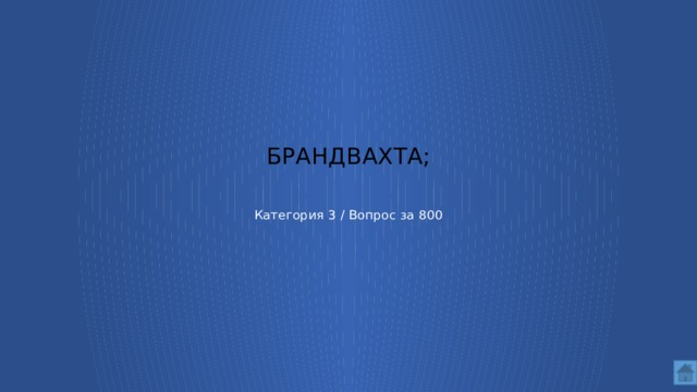 брандвахта;    Категория 3 / Вопрос за 800