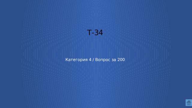 Т-34     Категория 4 / Вопрос за 200