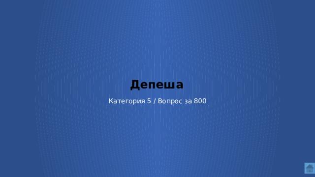 Депеша   Категория 5 / Вопрос за 800