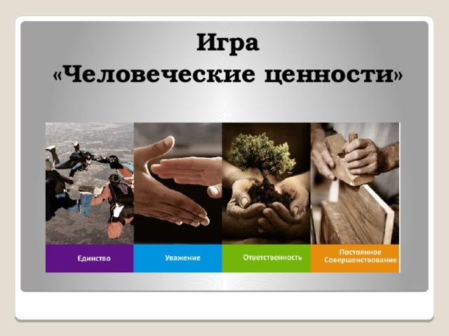 Игра «Человеческие ценности»