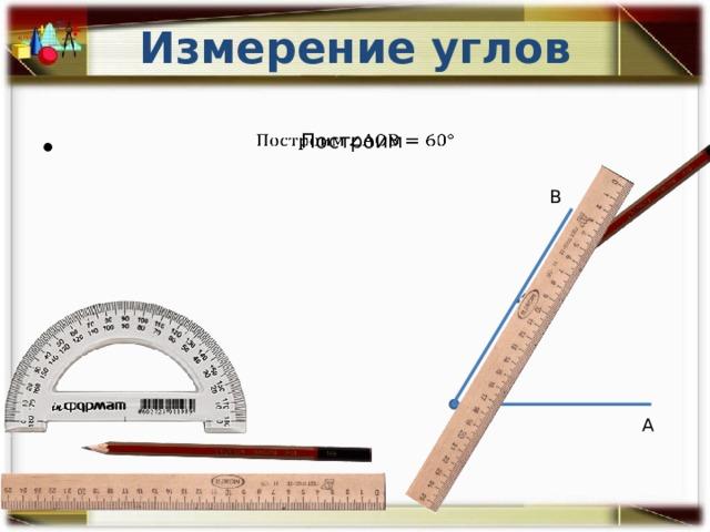 Измерение углов Построим  В О А