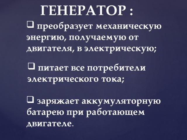 ГЕНЕРАТОР :