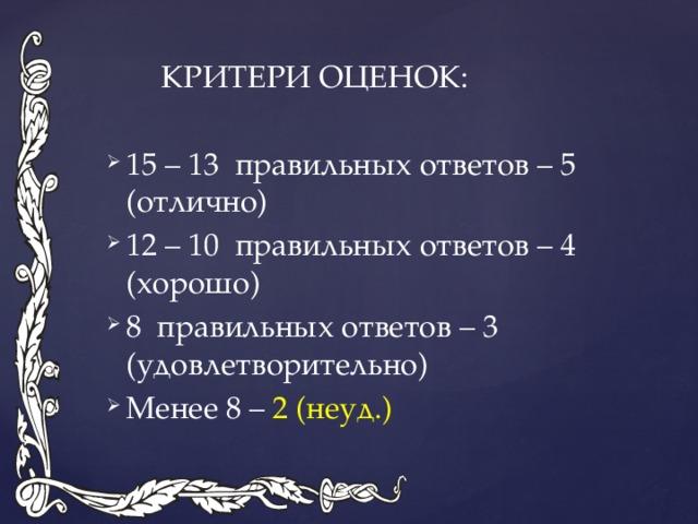 КРИТЕРИ ОЦЕНОК: