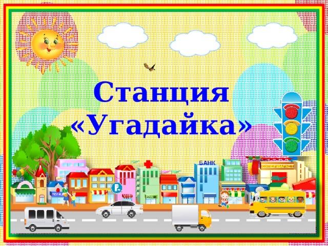 Картинки для станции угадайка