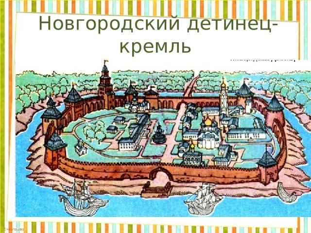 Новгородский детинец-кремль