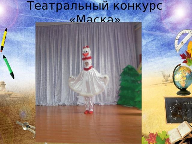 Театральный конкурс «Маска»
