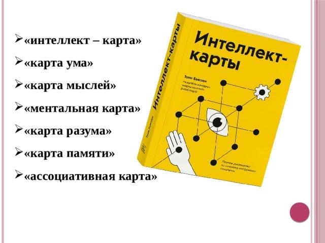 «интеллект – карта» «карта ума» «карта мыслей» «ментальная карта» «карта разума» «карта памяти» «ассоциативная карта»