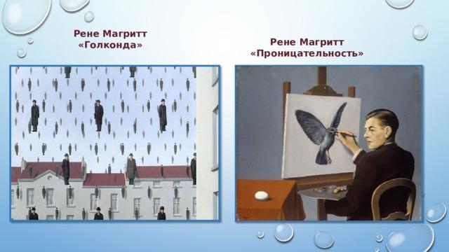 Рене Магритт «Голконда» Рене Магритт «Проницательность»
