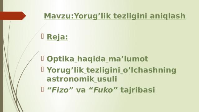 """Mavzu:Yorug'lik tezligini aniqlash Reja:  Optika  haqida  ma'lumot Yorug'lik  tezligini  o'lchashning  astronomik  usuli """" Fizo"""" va """" Fuko"""" tajribasi"""