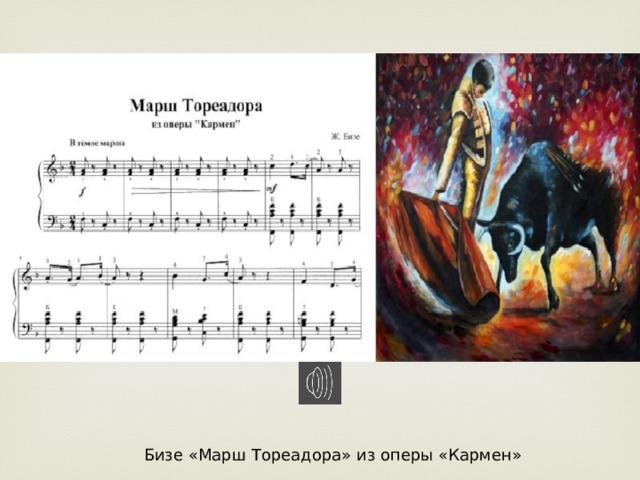 Бизе «Марш Тореадора» из оперы «Кармен»