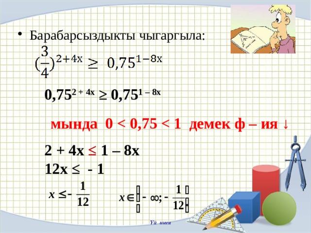 Барабарсыздыкты чыгаргыла: 0,75 2 + 4х ≥ 0,75 1 – 8х мында 0  2 + 4х ≤ 1 – 8х 12х ≤ - 1
