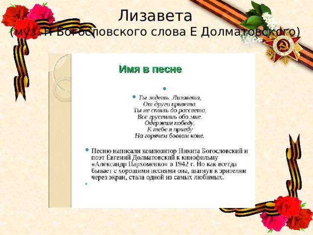 Лизавета  (муз. Н Богословского слова Е Долматовского)
