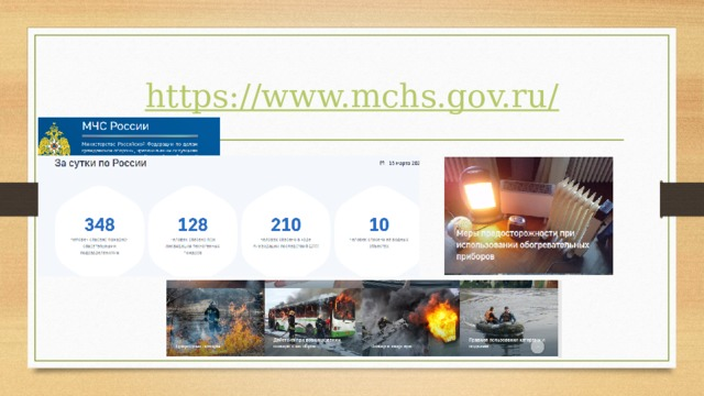 https://www.mchs.gov.ru/